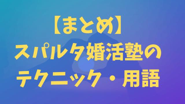 【まとめ】スパルタ婚活塾のテクニック・用語。水野敬也のドラマ化された人気作品