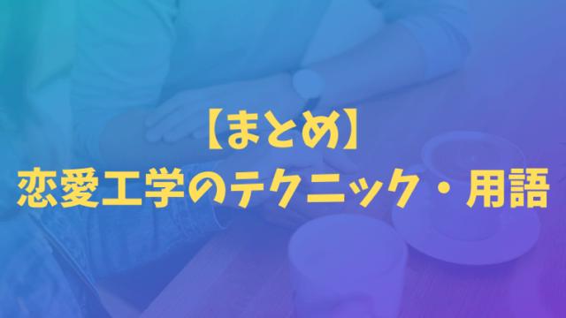 【まとめ】恋愛工学のテクニック・用語。ドラマ・映画化された藤沢数希の人気小説