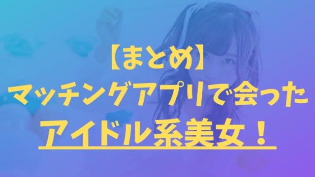 【まとめ】マッチングアプリで会ったアイドル系・かわいい系美女!【Pairs(ペアーズ)】【with(ウィズ)】