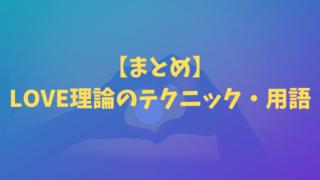 【まとめ】LOVE理論のテクニック・用語。水野敬也のドラマ・映画化された人気作品