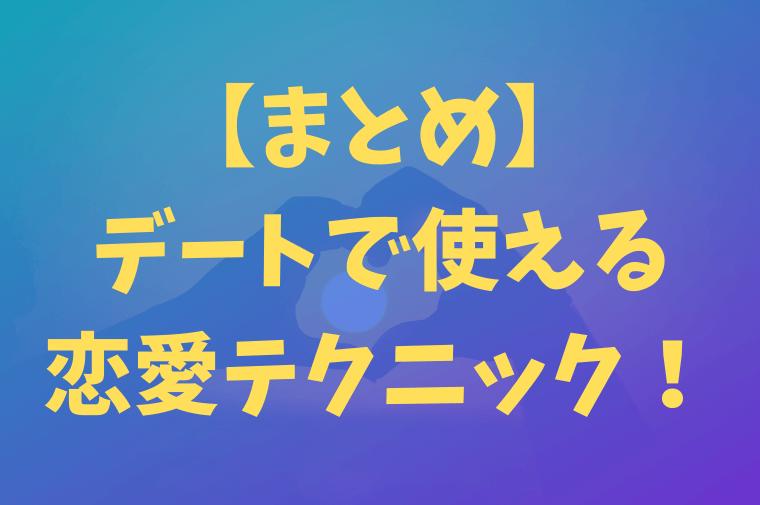 【まとめ】マッチングアプリのデートで使える恋愛テクニック!【恋愛工学】【LOVE理論】