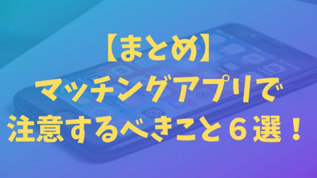 【まとめ】マッチングアプリで注意するべきこと6選!