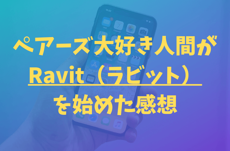 ペアーズ大好き人間がRavit(ラビット)を始めた感想【マッチングアプリ】