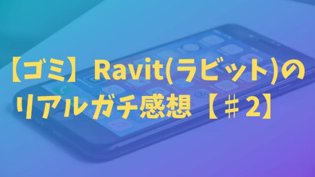 【ゴミ】マッチングアプリRavit(ラビット)のリアルガチ感想【♯2】