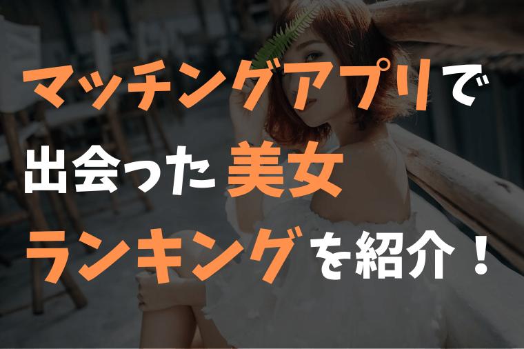 マッチングアプリで出会った可愛い女性ランキングTOP10!【マッチングアプリ歴7年が紹介!】