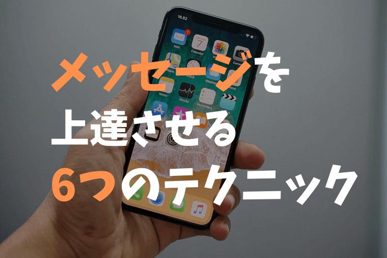 マッチングアプリのメッセージを上達させる6つのテクニック・コツを紹介!